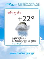 meteo.gov.ge
